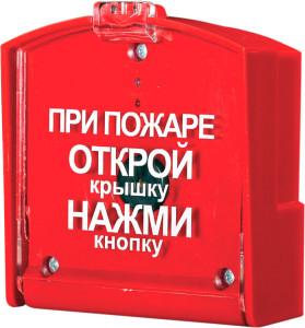Ручной пожарный датчик