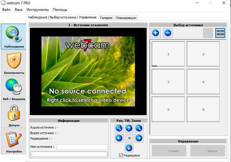Программа для наблюдения через веб камеру