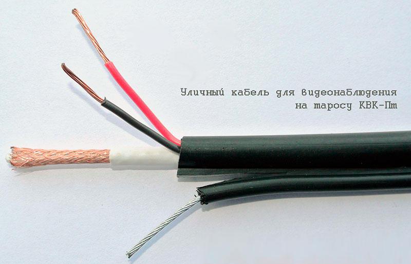 Уличный кабель для видеонаблюдения на тросу КВК-Пт
